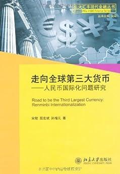 """""""走向全球第3大货币:人民币国际化问题研究 (北大汇丰现代金融丛书)"""",作者:[宋敏]"""