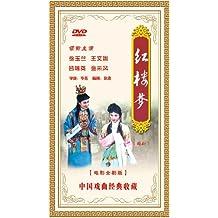 中国戏曲经典收藏:红楼梦(越剧)(DVD)