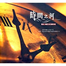 时间之河(CD)