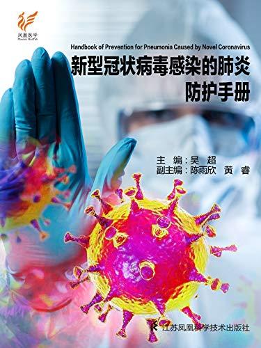 Kindle电子书《新型冠状病毒感染的肺炎防治知识手册》0元