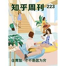知乎周刊・住青旅,才不是因为穷(总第 223 期)