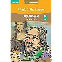 笔尖下的魔法:艺术家达.芬奇 (世界名人小传英汉双语阅读·第一级(适合小学四、五年级)) (English Edition)