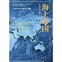 海上帝国:现代航运世界的故事(了解海洋经济、国际贸易、中美贸易战的纪实读物,讲述第二次世界大战后,全球著名的20位航运精英鲜为人知的真实经历)