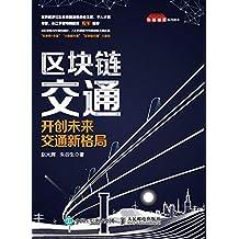 区块链交通:开创未来交通新格局