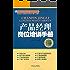 产品经理岗位培训手册 (中国企业培训大系·岗位培训系列)
