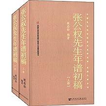 张公权先生年谱初稿(套装共2册)