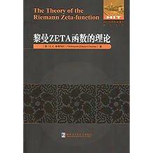 黎曼ZETA函数的理论