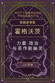 短篇故事集霍格沃茨力量·政治與惡作劇幽靈 (Pottermore Presents (中文) 2)
