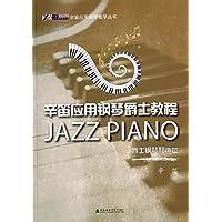 辛笛应用钢琴教学丛书:辛笛应用钢琴爵士教程(爵士钢琴和声篇)