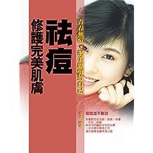 修護完美肌膚:祛痘(增修版) (Traditional Chinese Edition)