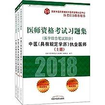 (2018)医师资格考试习题集(医学综合笔试部分):中医(具有规定学历)执业医师(套装共3册)