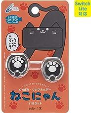 CYBER ・环形支架 猫咪猫咪 2个装 ( SWITCH Joy-Con 用) 黑色 - Switch
