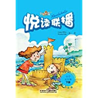 悦读联播:小学五年级(下册)(点读版)(附光盘)