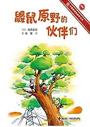 """鼹鼠原野的伙伴们(日本儿童文学经典,销量超100万册;国内外多个县市教育系统及图书馆推荐;让孩子们在""""玩""""中,发明、创造了游戏,也在游戏里成长。)"""