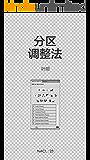 分区调整法:知乎叶明自选集 (知乎「盐」系列)