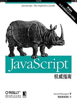"""JavaScript权威指南(原书第6版)"",作者:[David Flanagan]"