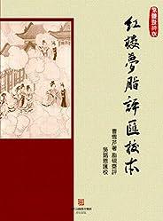 紅樓夢脂評匯校本-繁體豎排版 (BookDNA經典復刻系列) (BookDNA典藏書系) (Traditional Chinese Edition)