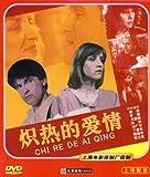 炽热的爱情(DVD)