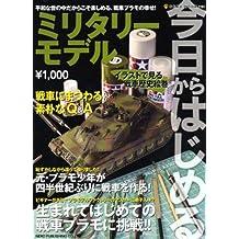 今日からはじめるミリタリーモデル―平和な世の中だからこそ楽しめる、戦車プラモの幸せ! (NEKO MOOK 1161)