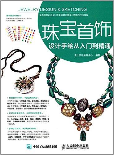 宝石類の設計入門から習熟までの色付きの手描き(CD付き)