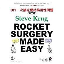 ROCKET SURGERY MADE EASY:DIY一次搞定網站易用性問題(第二版)