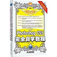 中文版Photoshop CS5完全自学教程(附DVD光盘1张)