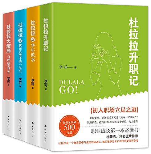 Kindle电子书 杜拉拉升职记(套装共4册)