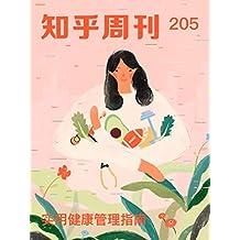 知乎周刊・实用健康管理指南(总第 205 期)