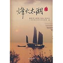 烽火太湖:新四军太湖抗日游击支队史