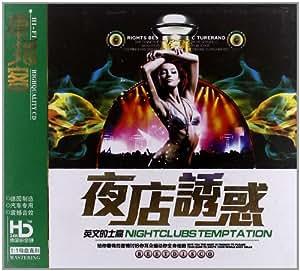 夜店诱惑英文的士高(3CD)