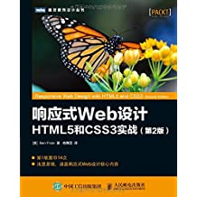 响应式Web设计:HTML5和CSS3实战(第2版)