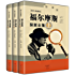 福尔摩斯探案全集(图文典藏版)(套装共3册)