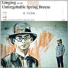 进口CD:望,不忘春风(2CD)TCD-9234