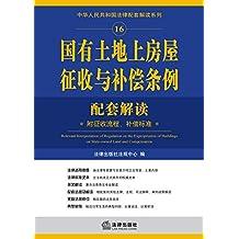 国有土地上房屋征收与补偿条例配套解读:附征收流程、补偿标准 (中华人民共和国法律配套解读系列)