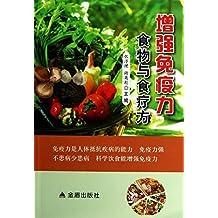 增强免疫力食物与食疗方