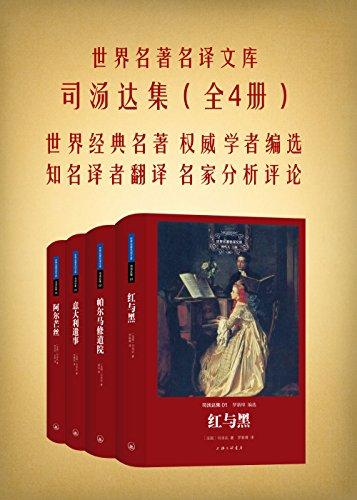 司汤达集(全四册)