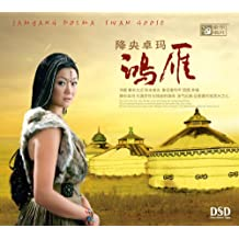 降央卓玛:鸿雁(CD)