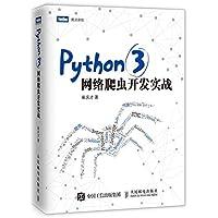 Python3网络爬虫开发实战