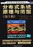 世界著名计算机教材精选•分布式系统原理与范型(第2版)