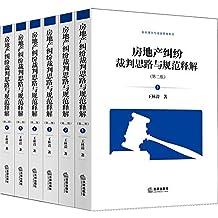房地产纠纷裁判思路与规范释解(第二版)(套装共6册)