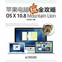 苹果电脑玩全攻略 OS X 10.8 Mountain Lion