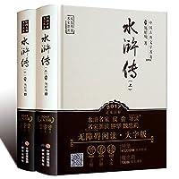 水浒传(16开全套2卷)足本原著(赠人物关系图) 扫码听音频名著阅读新体验