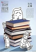 《新京报》书评周刊2015年2月7日