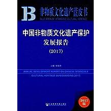 中国非物质文化遗产保护发展报告(2017)