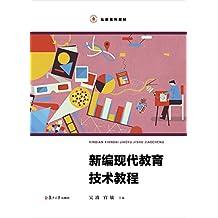 新编现代教育技术教程
