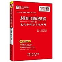 圣才教育·多恩布什《宏观经济学》(第12版) 笔记和课后习题详解(附电子书礼包)