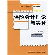 21世纪高职高专精品教材•会计系列•保险会计理论与实务