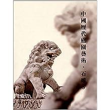 中国历代庭园艺术:石雕(5)