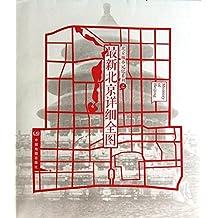 最新北京详细全图/北京城市记忆系列