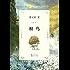 根鸟 (国际安徒生奖得主曹文轩纯美小说系列(完整版))